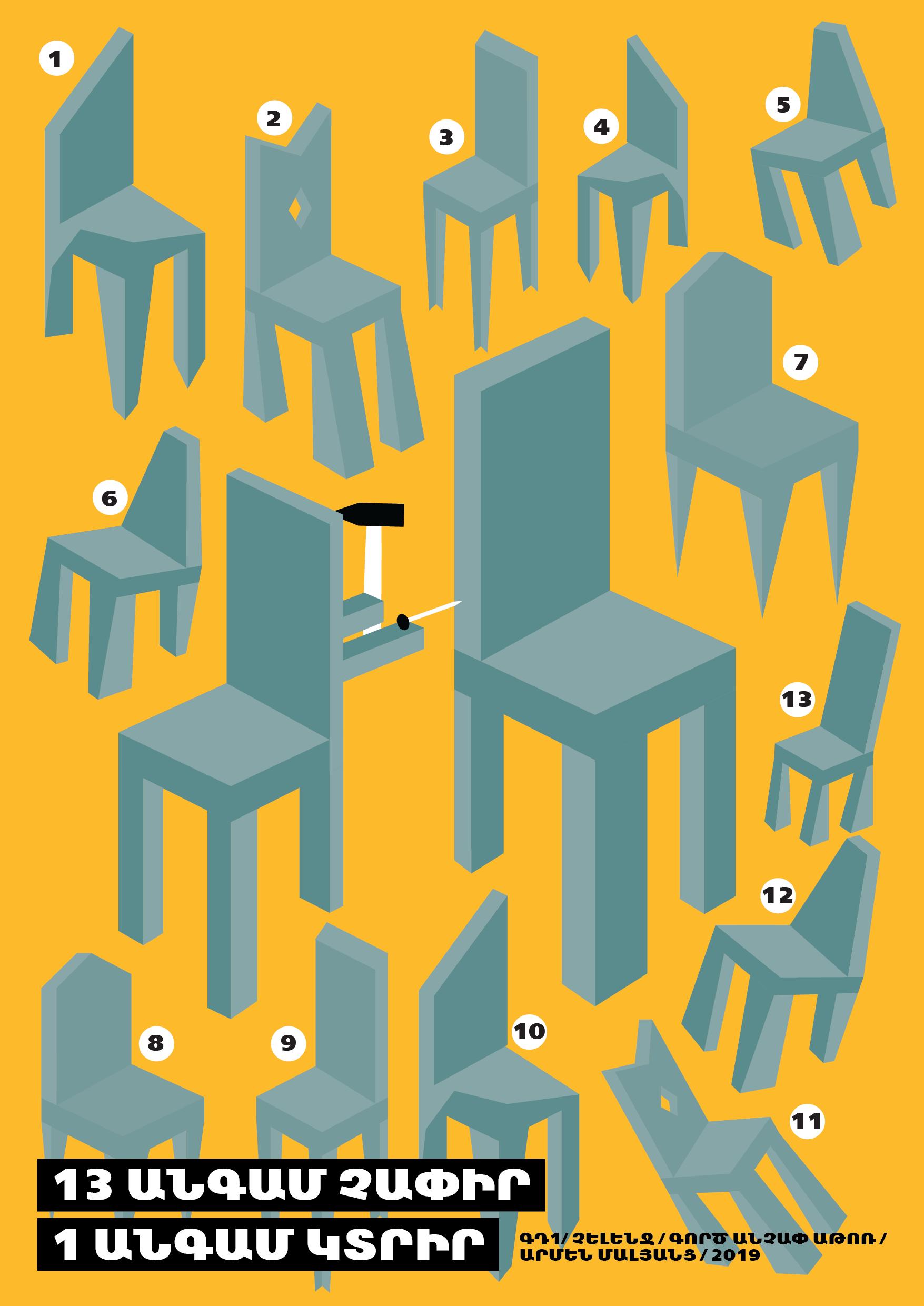 level 1 gd1 armen 02 - Գրաֆիկական դիզայն