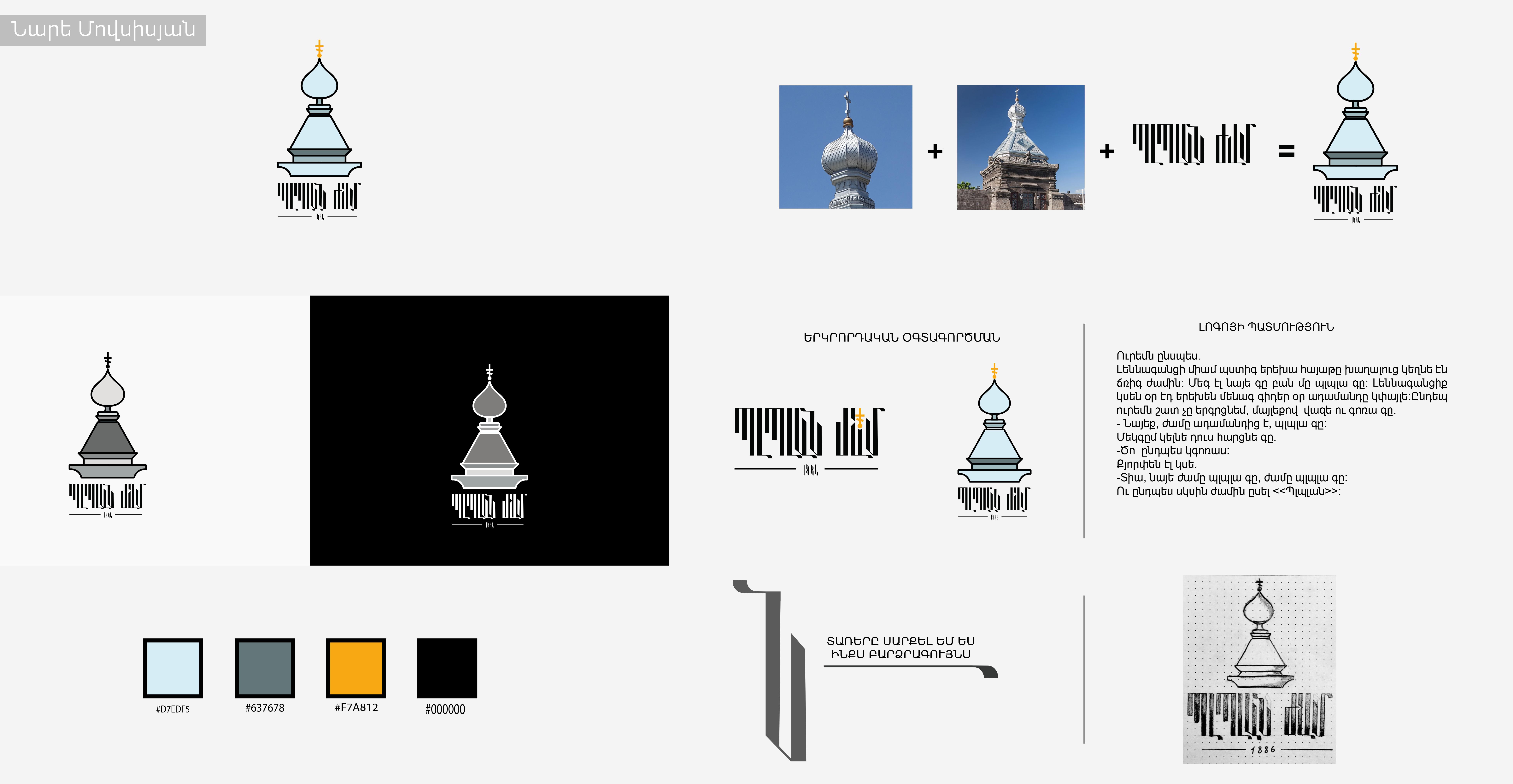 nare movsisyan - Գրաֆիկական դիզայն