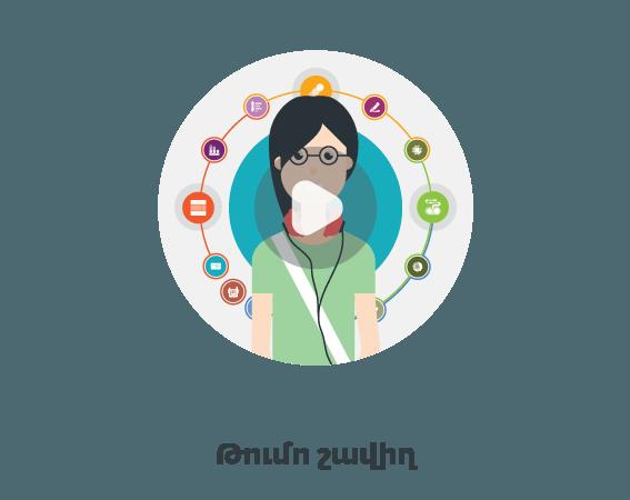 3 The Learning Path 3 ARM - Ինչ է Թումոն
