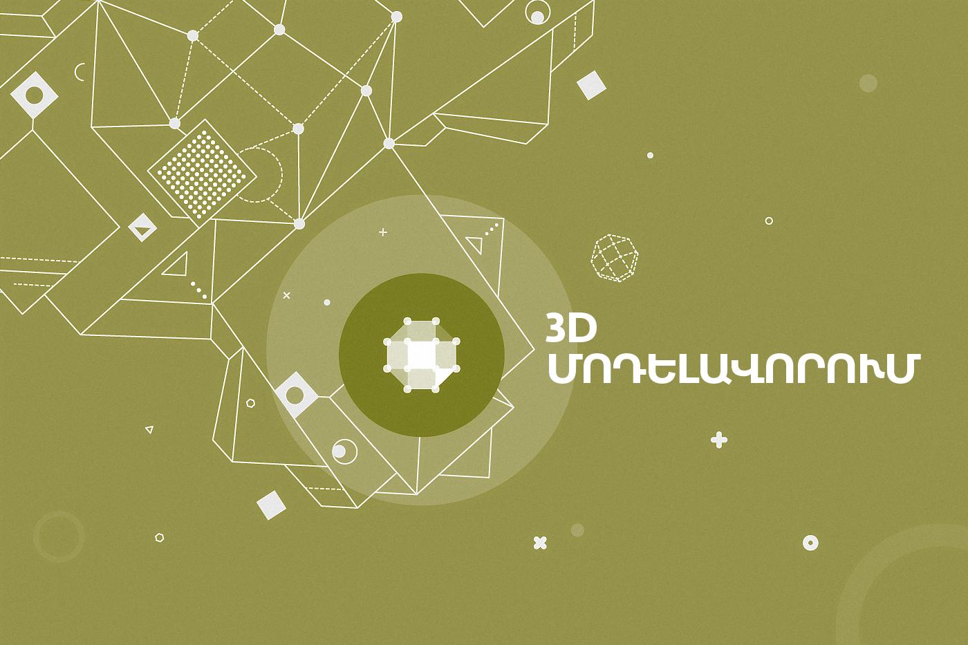 3d 1 - Մոդելավորելով ապագան եռաչափ ֆորմատով