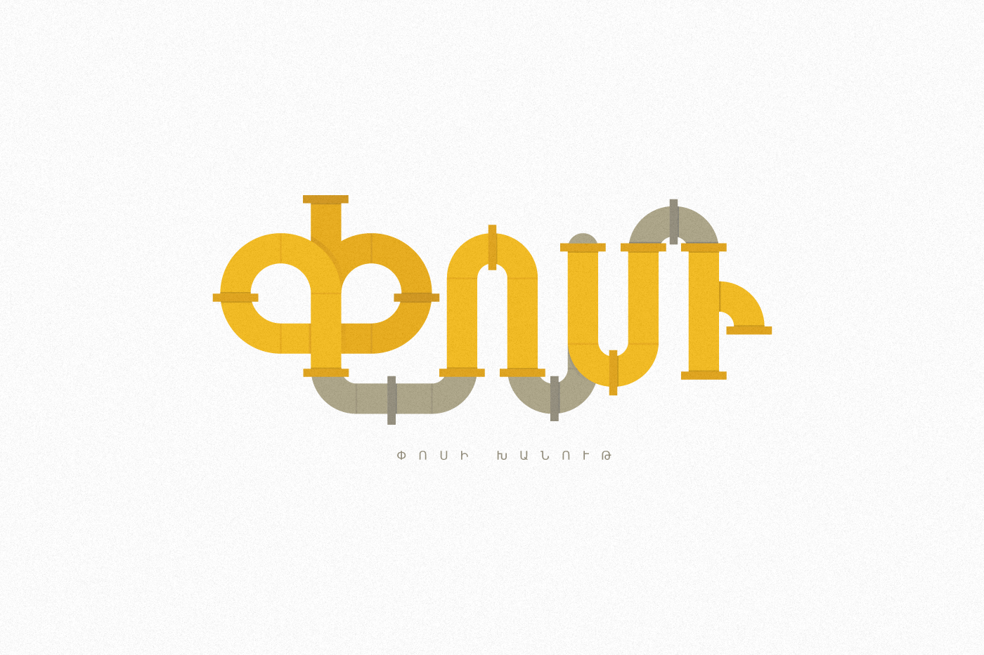 "1 10 - Logo and branding for ""Pos"" shop"