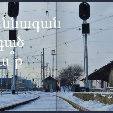 All the Roads Lead to Gyumri