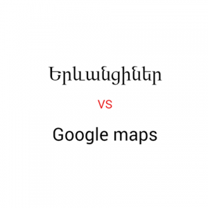 Yerevanians vs Google Maps