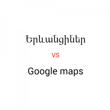 Yerevanians vs Google Maps