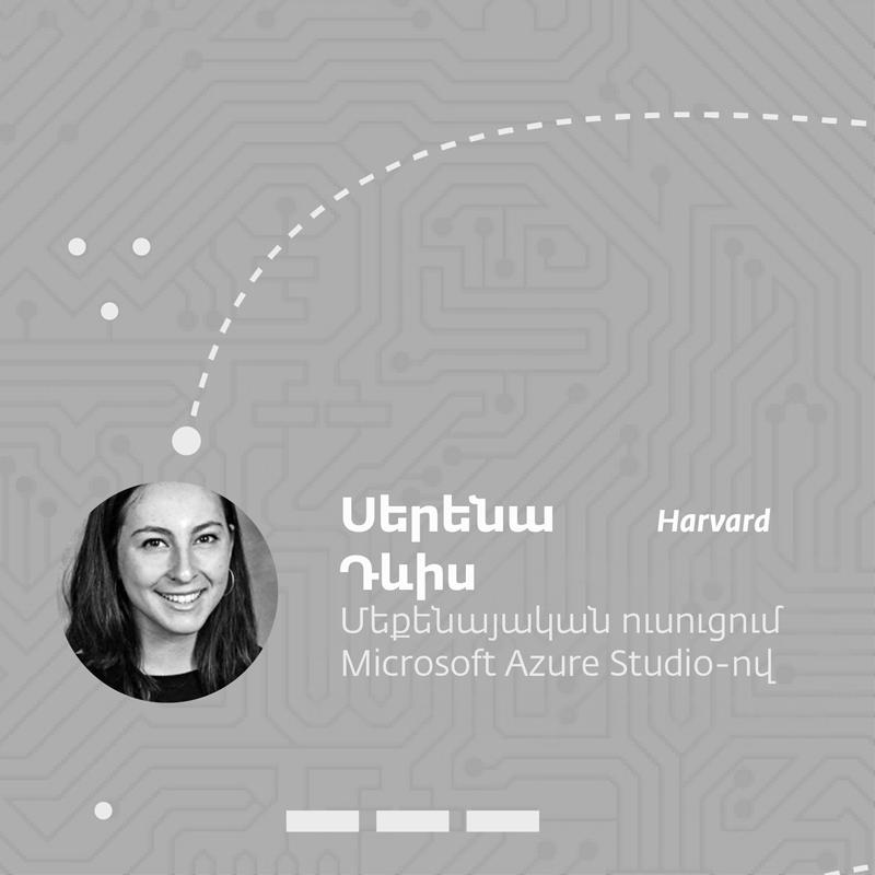 Մեքենայական ուսուցում Microsoft Azure Studio-ով