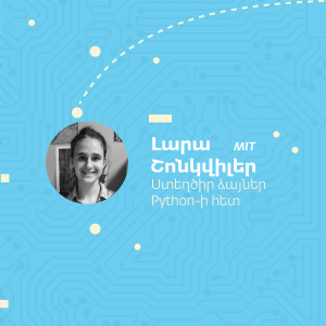 Ստեղծիր ձայներ Python-ի հետ