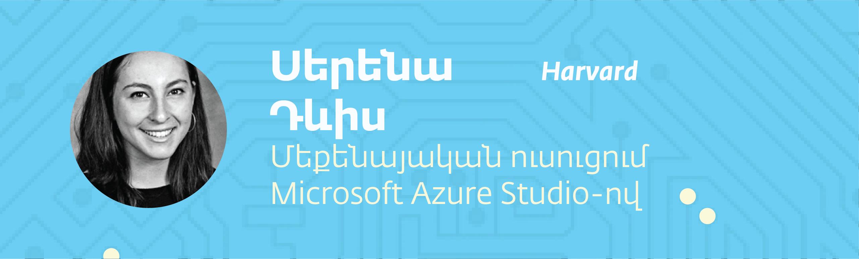 Full 10 - Մեքենայական ուսուցում Microsoft Azure Studio-ով