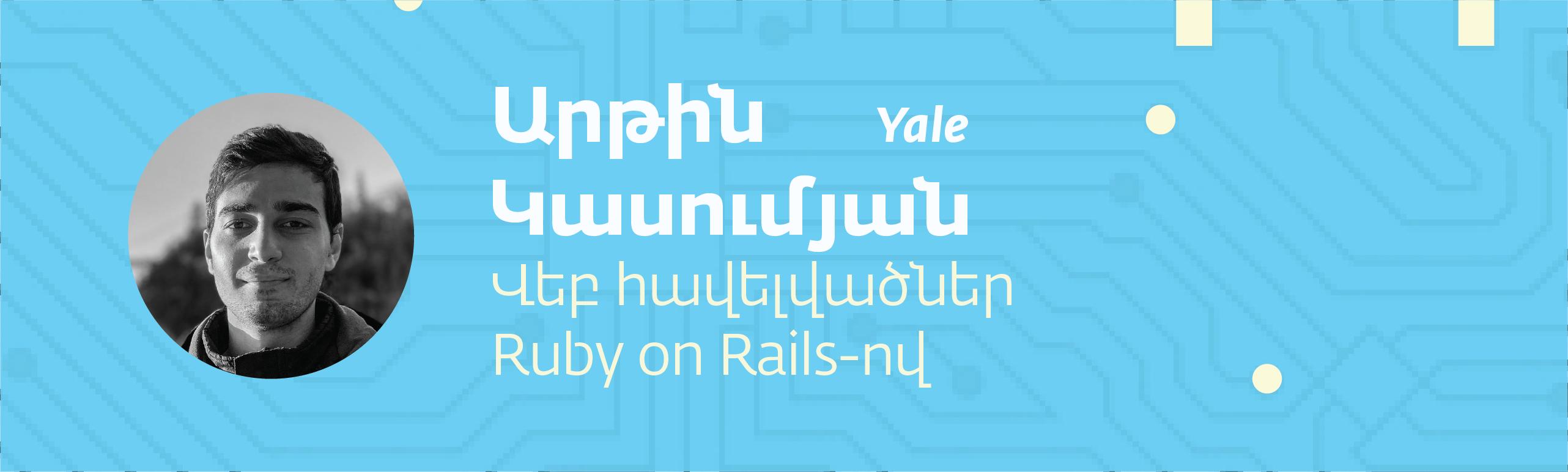 Full 11 - Վեբ հավելվածներ Ruby on Rails-ով