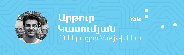 Full 14 - Ընկերացիր Vue.js-ի հետ