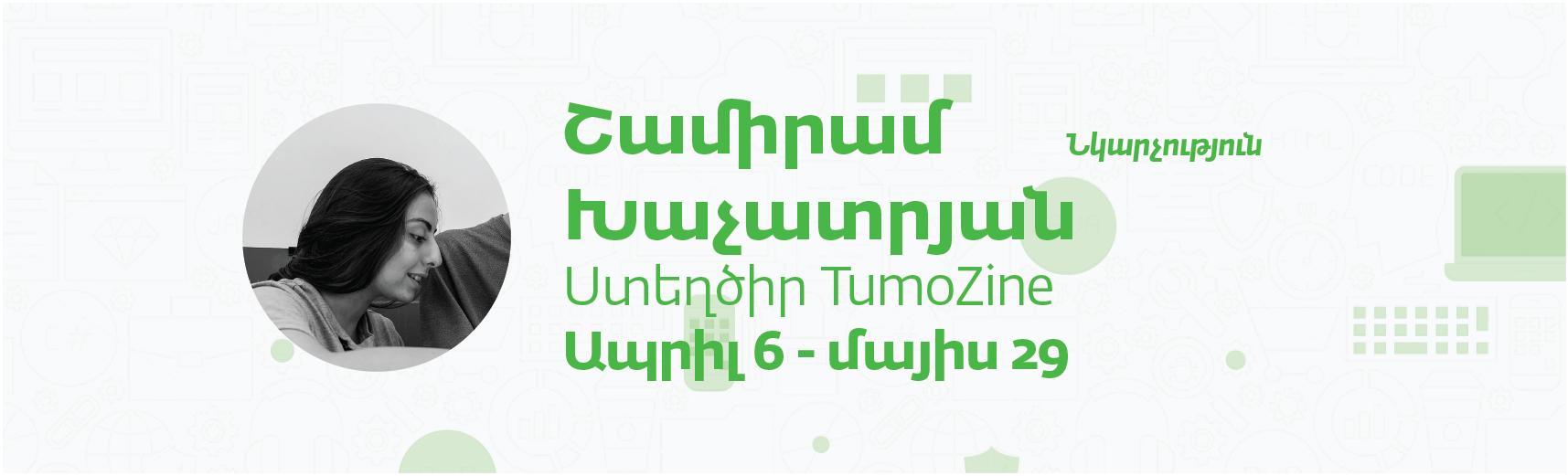 18 - Ստեղծիր TumoZine