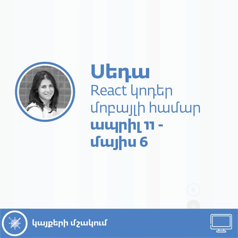 1 - React կոդեր մոբայլի համար