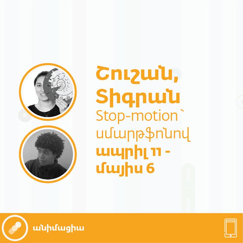 3 - Stop-motion` սմարթֆոնով