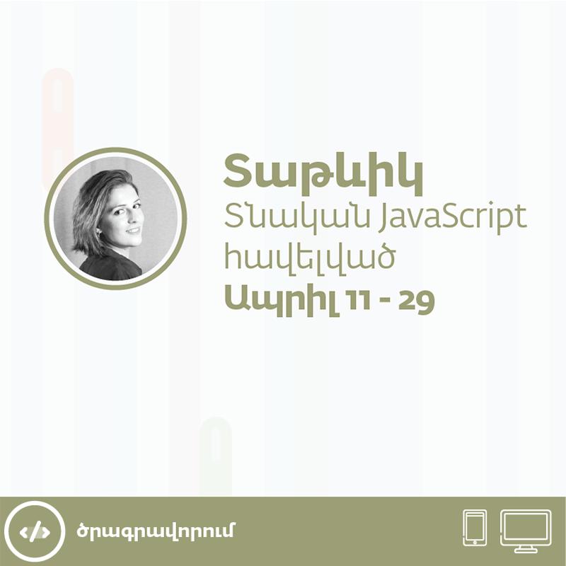 7 - Տնական JavaScript հավելված