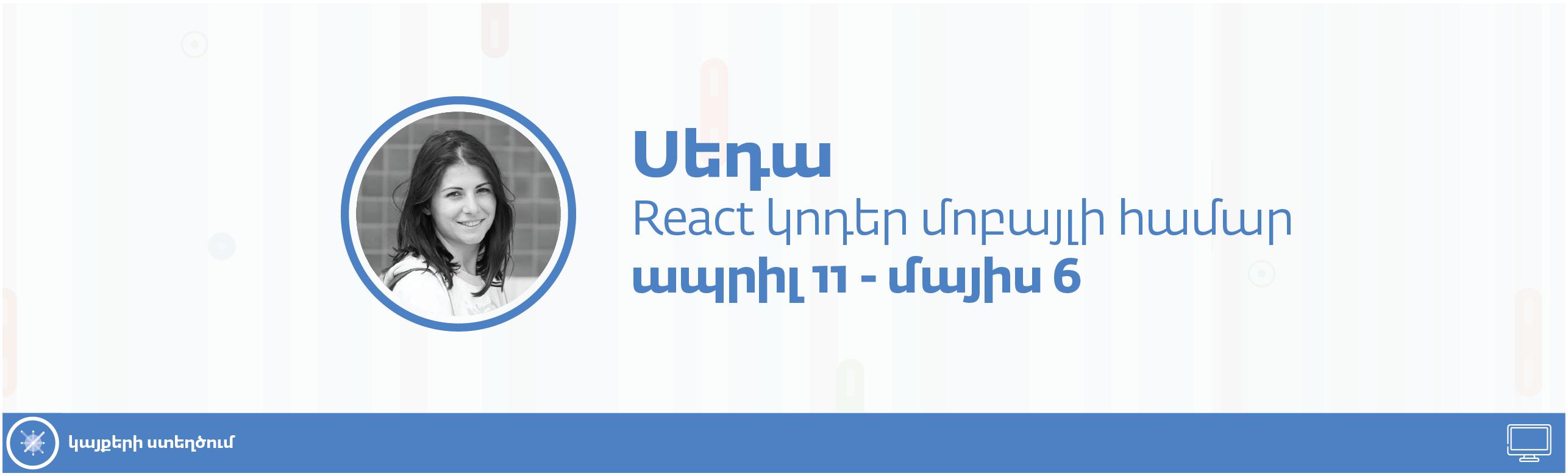 each page 09 - React կոդեր մոբայլի համար
