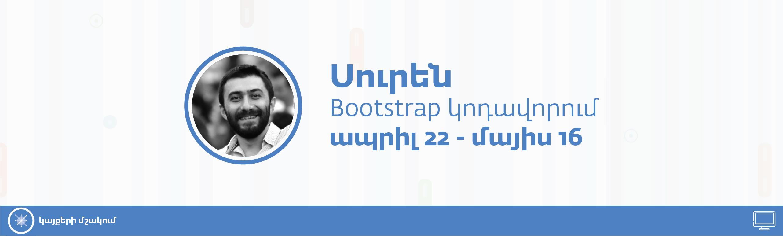 each page 1 07 - Bootstrap կոդավորում