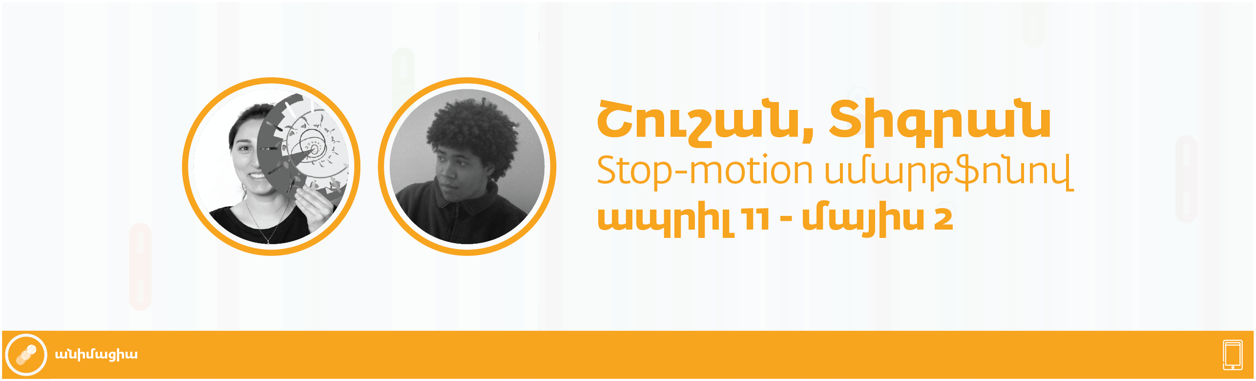 each page 10 - Stop-motion` սմարթֆոնով