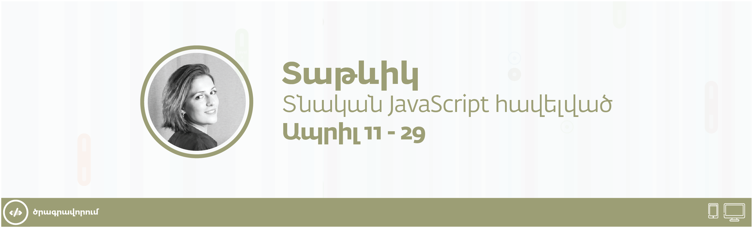 each page 14 - Տնական JavaScript հավելված