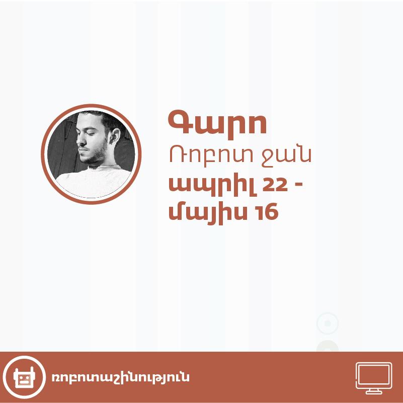 qarakusiner 1 18 - Ռոբոտ ջան