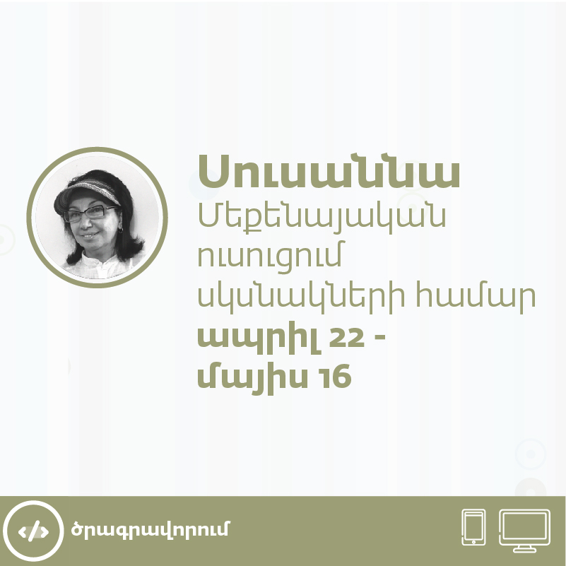 qarakusiner 1 21 - Մեքենայական ուսուցում սկսնակների համար