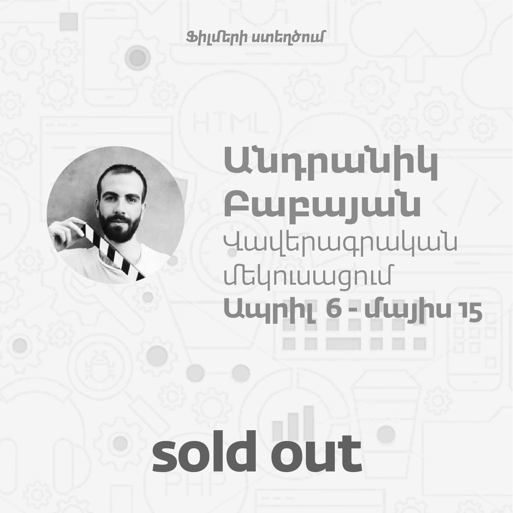 sold out 01 - «Գրավիր ամառային դահլիճը» լոգո