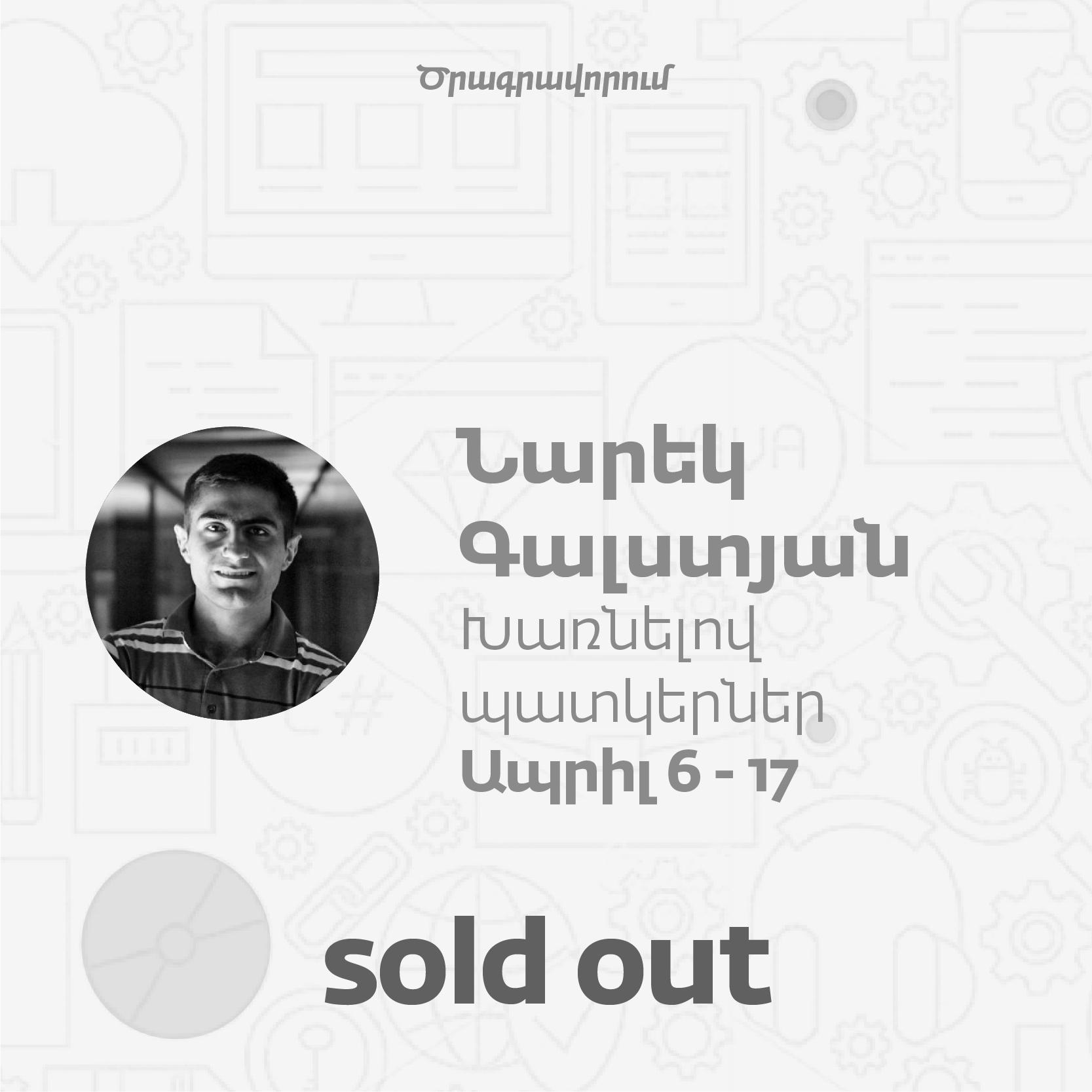 sold out 02 - «Գրավիր ամառային դահլիճը» լոգո