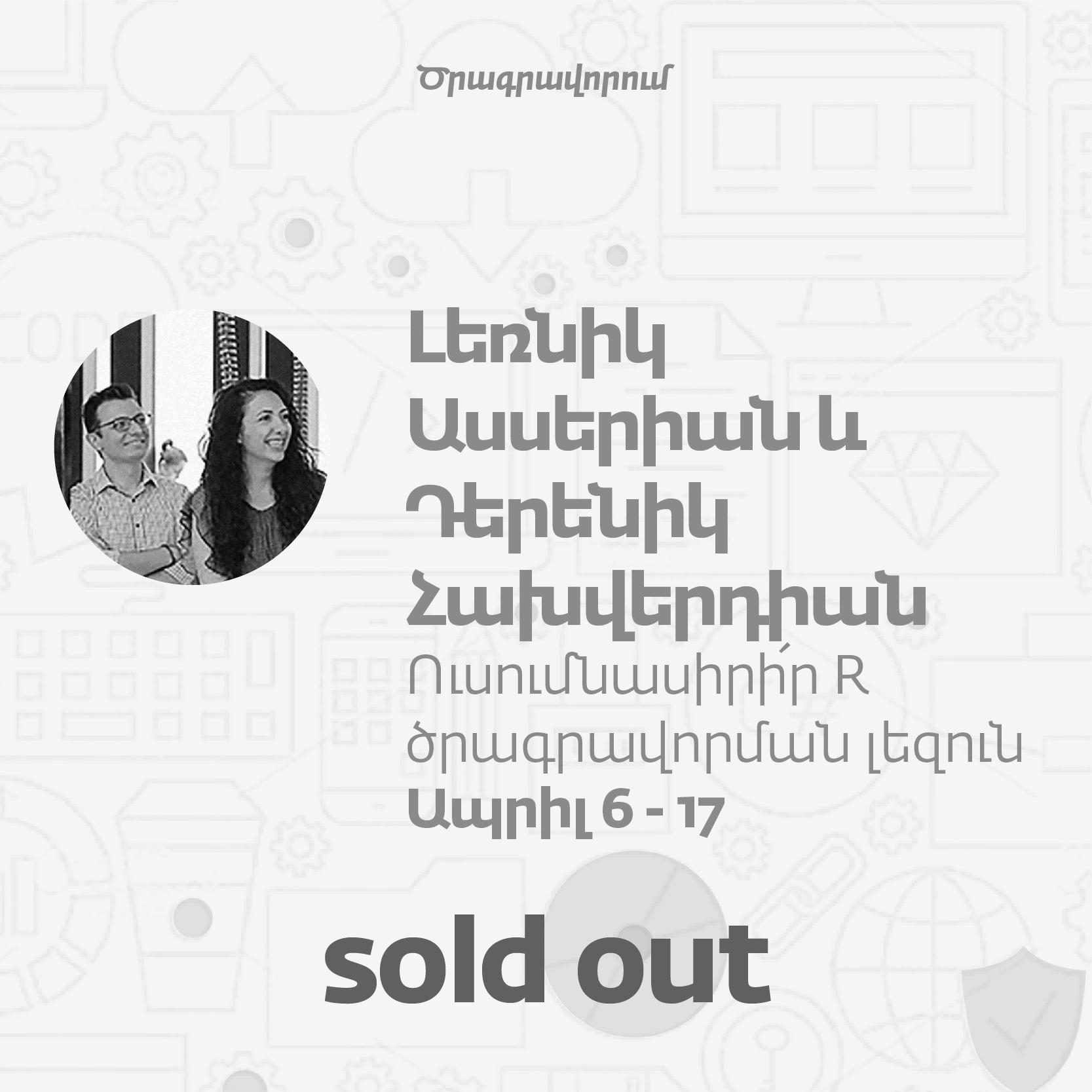 sold out 04 - «Գրավիր ամառային դահլիճը» լոգո