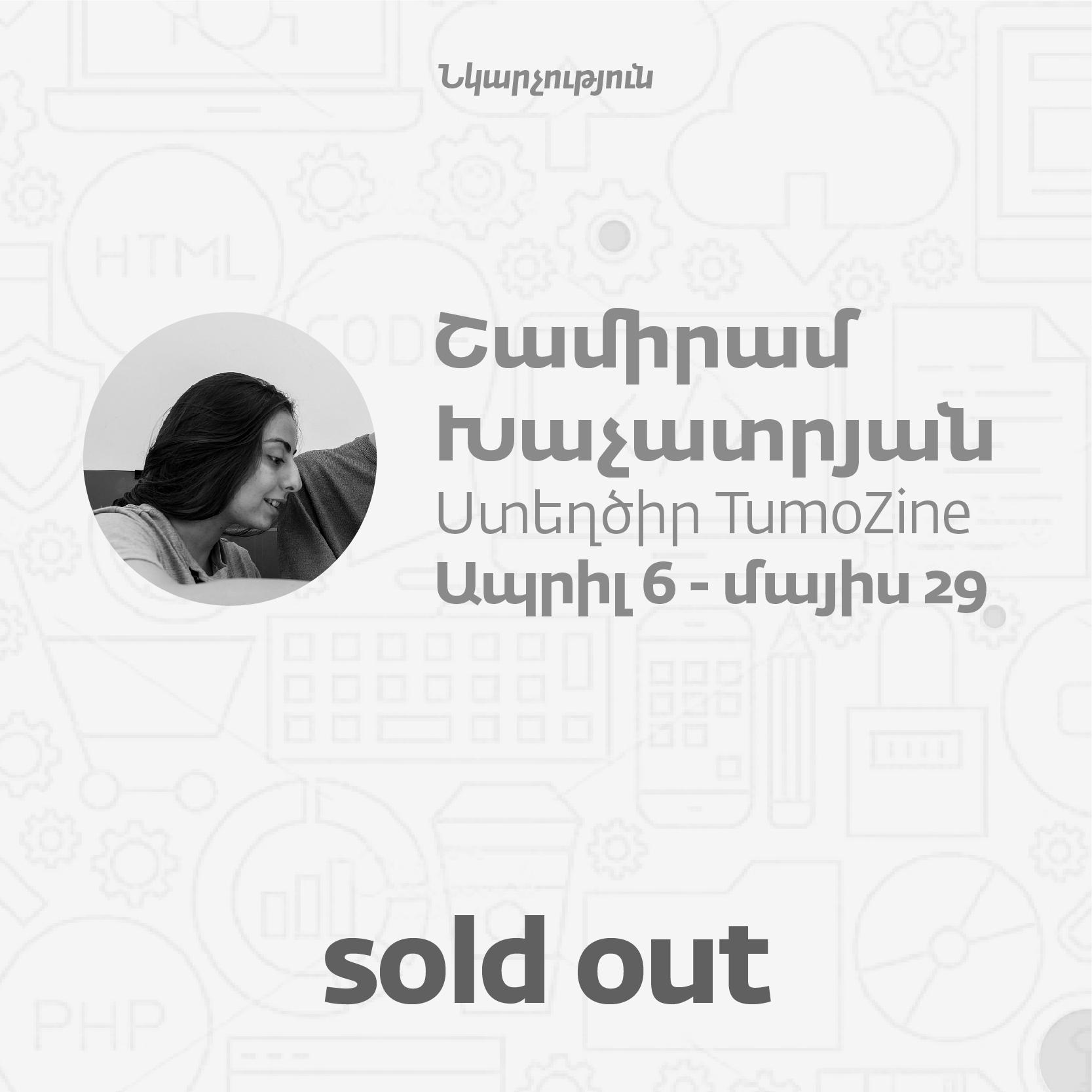 sold out 05 - «Գրավիր ամառային դահլիճը» լոգո