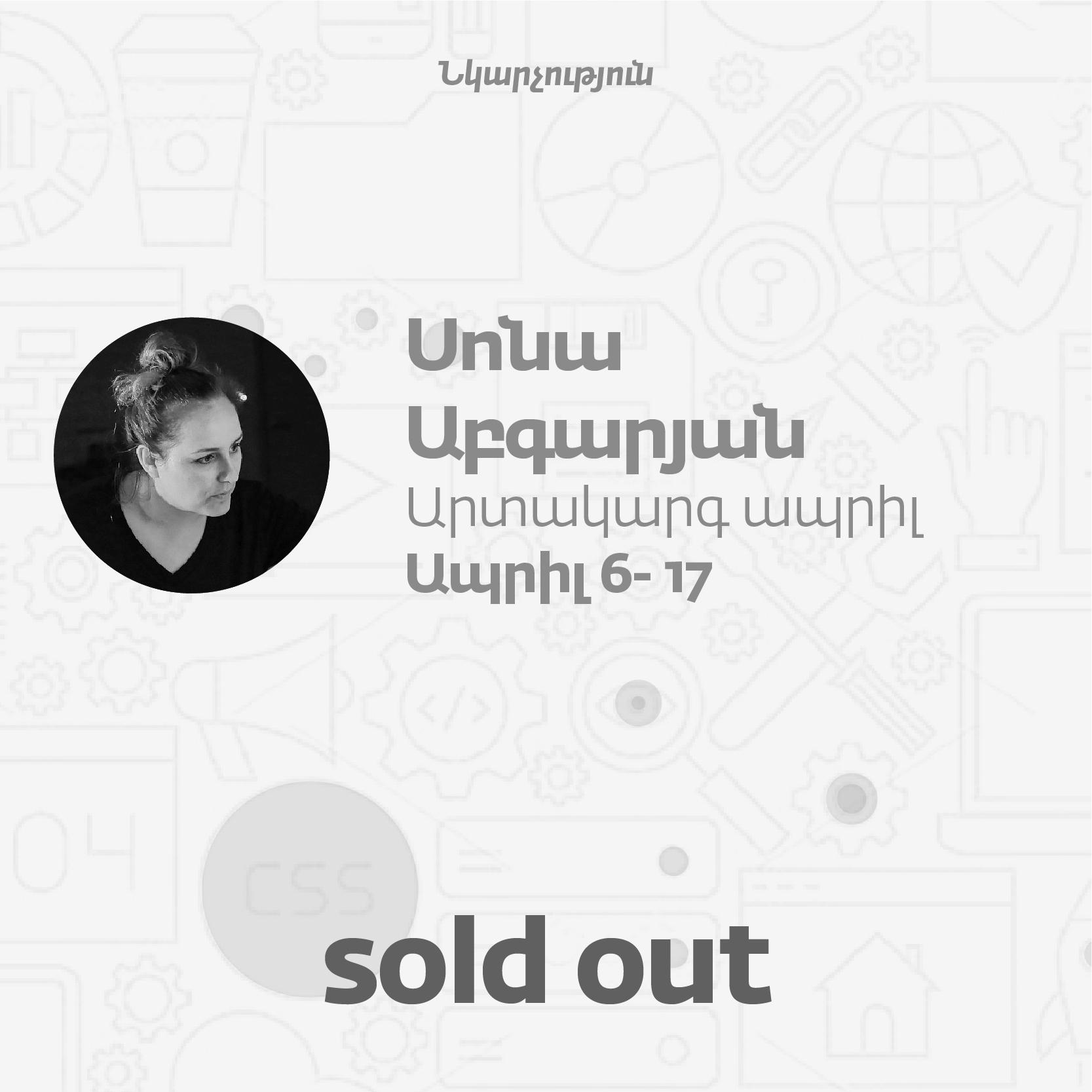 sold out 06 - «Գրավիր ամառային դահլիճը» լոգո