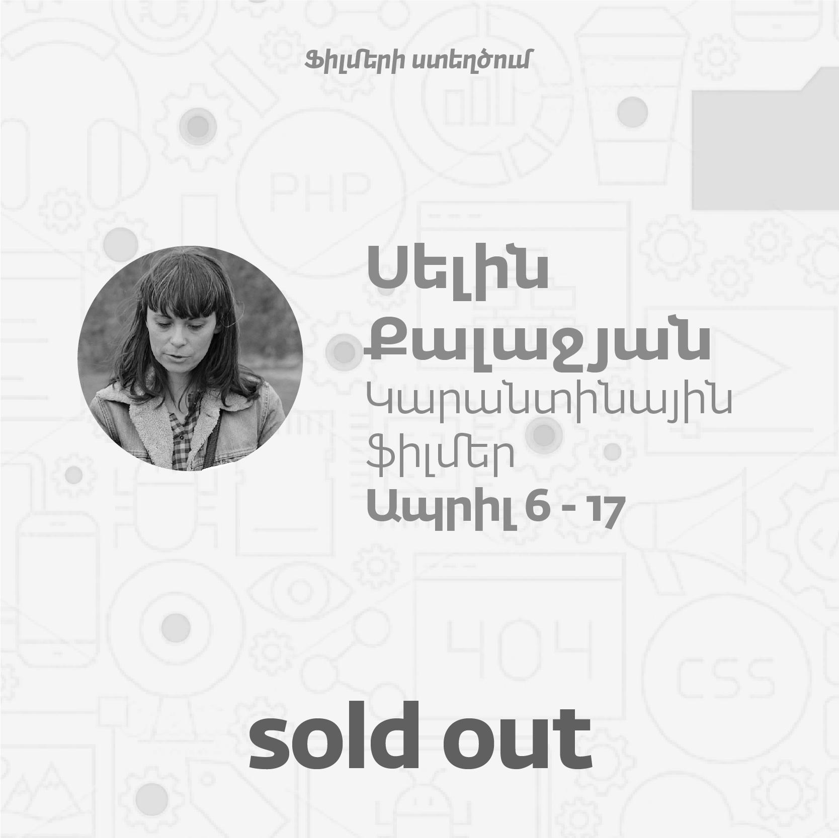 sold out 07 - «Գրավիր ամառային դահլիճը» լոգո