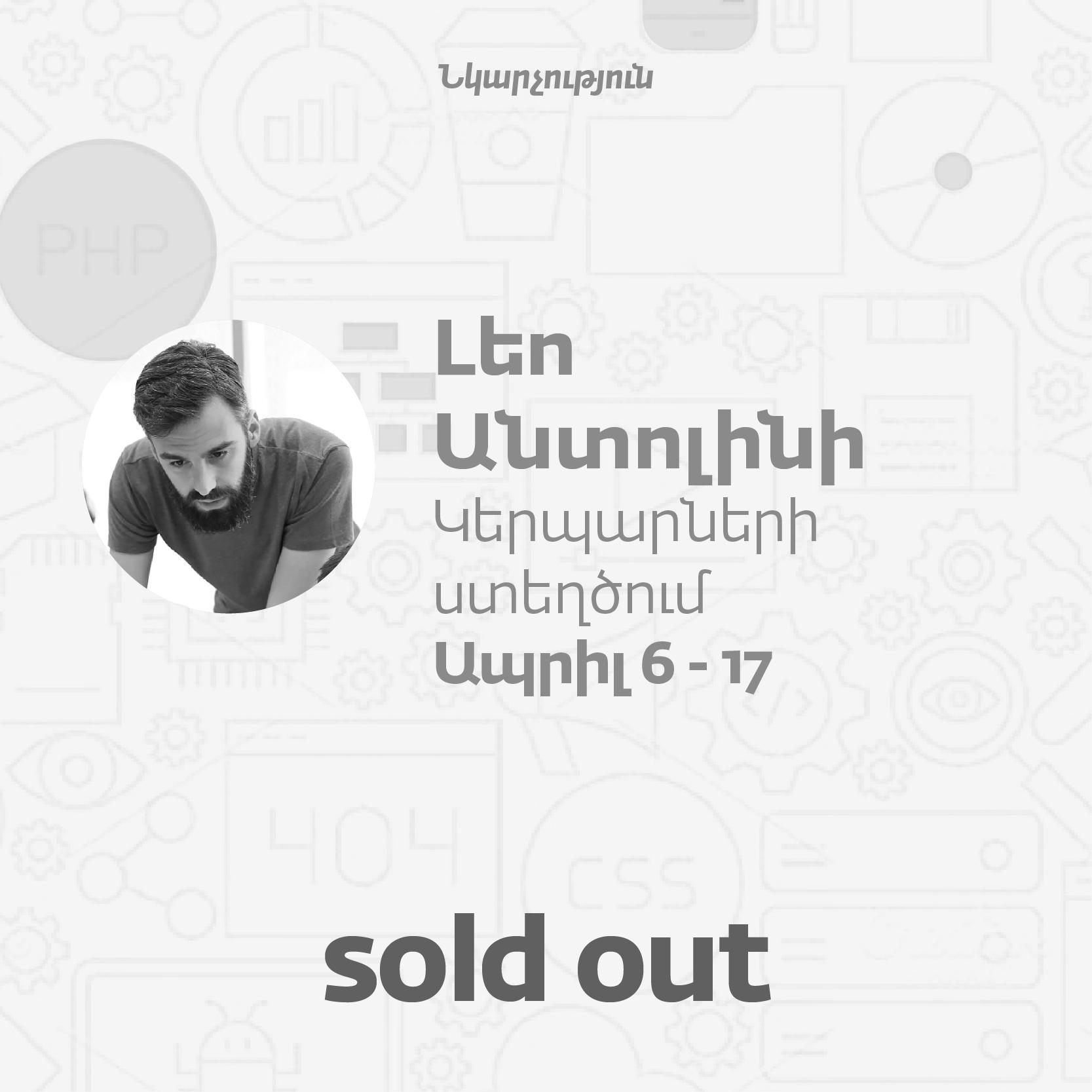 sold out 08 - «Գրավիր ամառային դահլիճը» լոգո