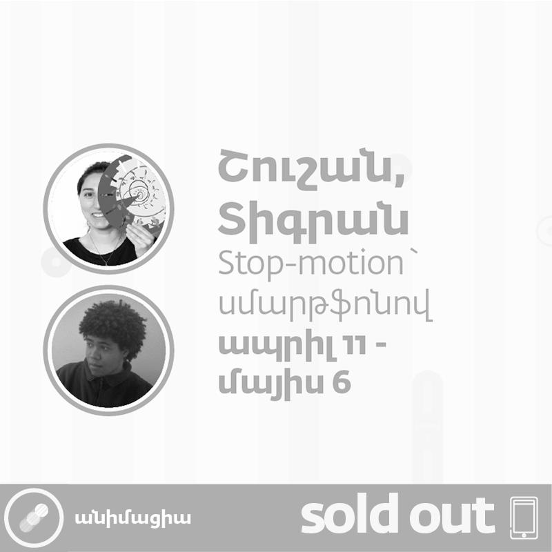 sold out 19 - «Գրավիր ամառային դահլիճը» լոգո