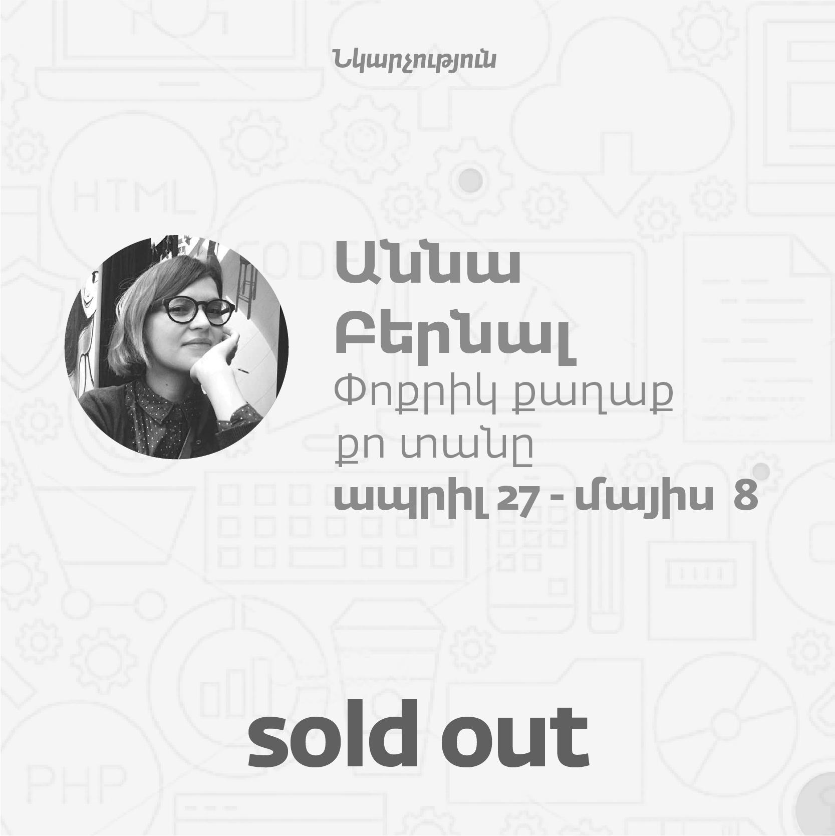 sold out 2 27 - «Գրավիր ամառային դահլիճը» լոգո