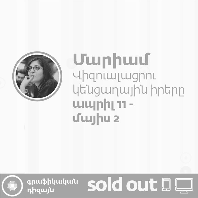 sold out 20 - Բոլոր ճանապարհները տանում են Գյումրի