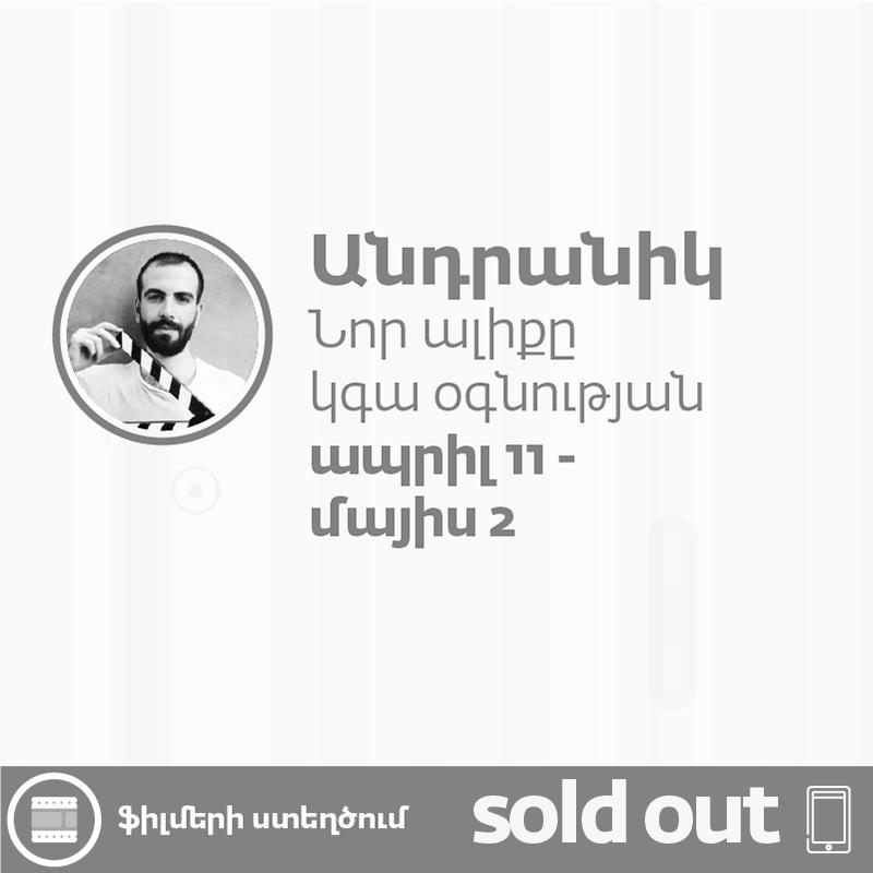 sold out 24 - «Գրավիր ամառային դահլիճը» լոգո