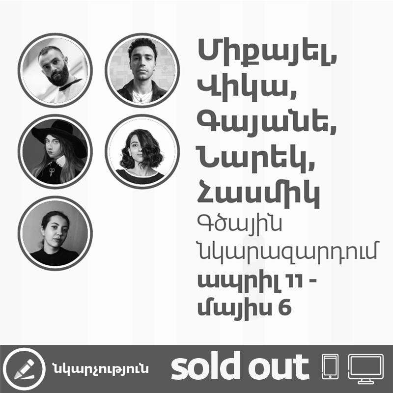sold out 25 - «Գրավիր ամառային դահլիճը» լոգո