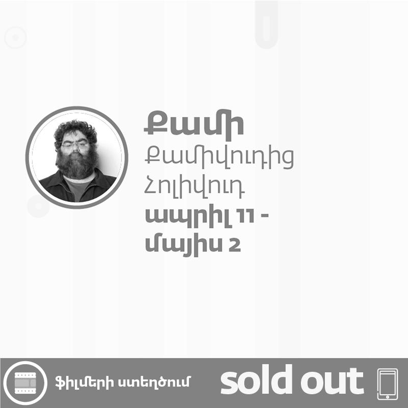 sold out 26 - «Գրավիր ամառային դահլիճը» լոգո