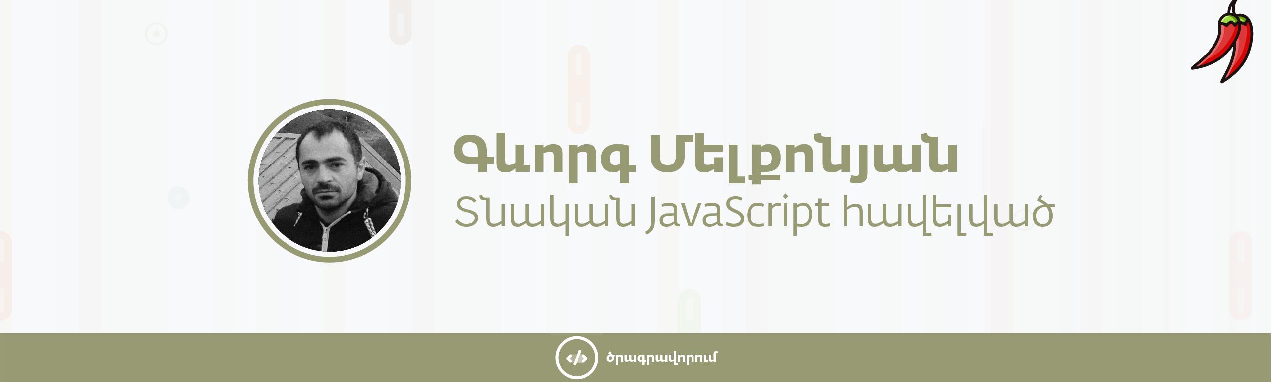 49arm - Տնական JavaScript հավելված