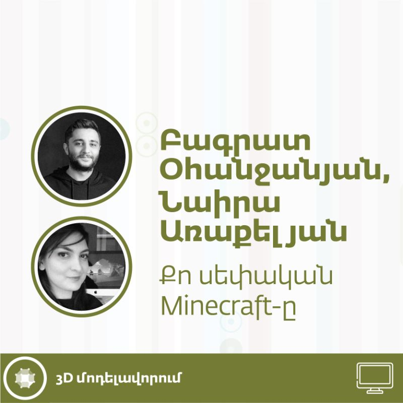 4arm - Քո սեփական Minecraft-ը
