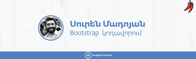 54arm - Bootstrap կոդավորում