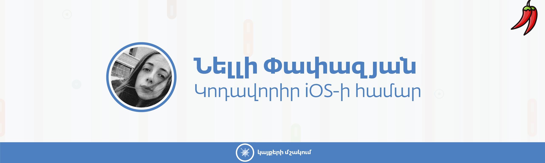 58arm - Կոդավորիր iOS-ի համար