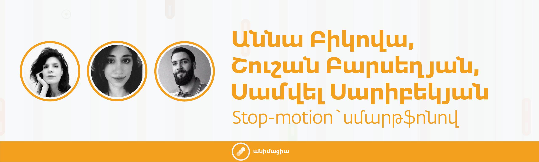 8arm - Stop-motion` սմարթֆոնով