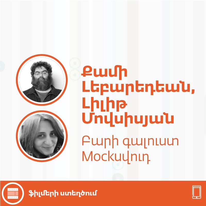 nor qarakusiner 16arm - Բարի գալուստ Mockuվուդ