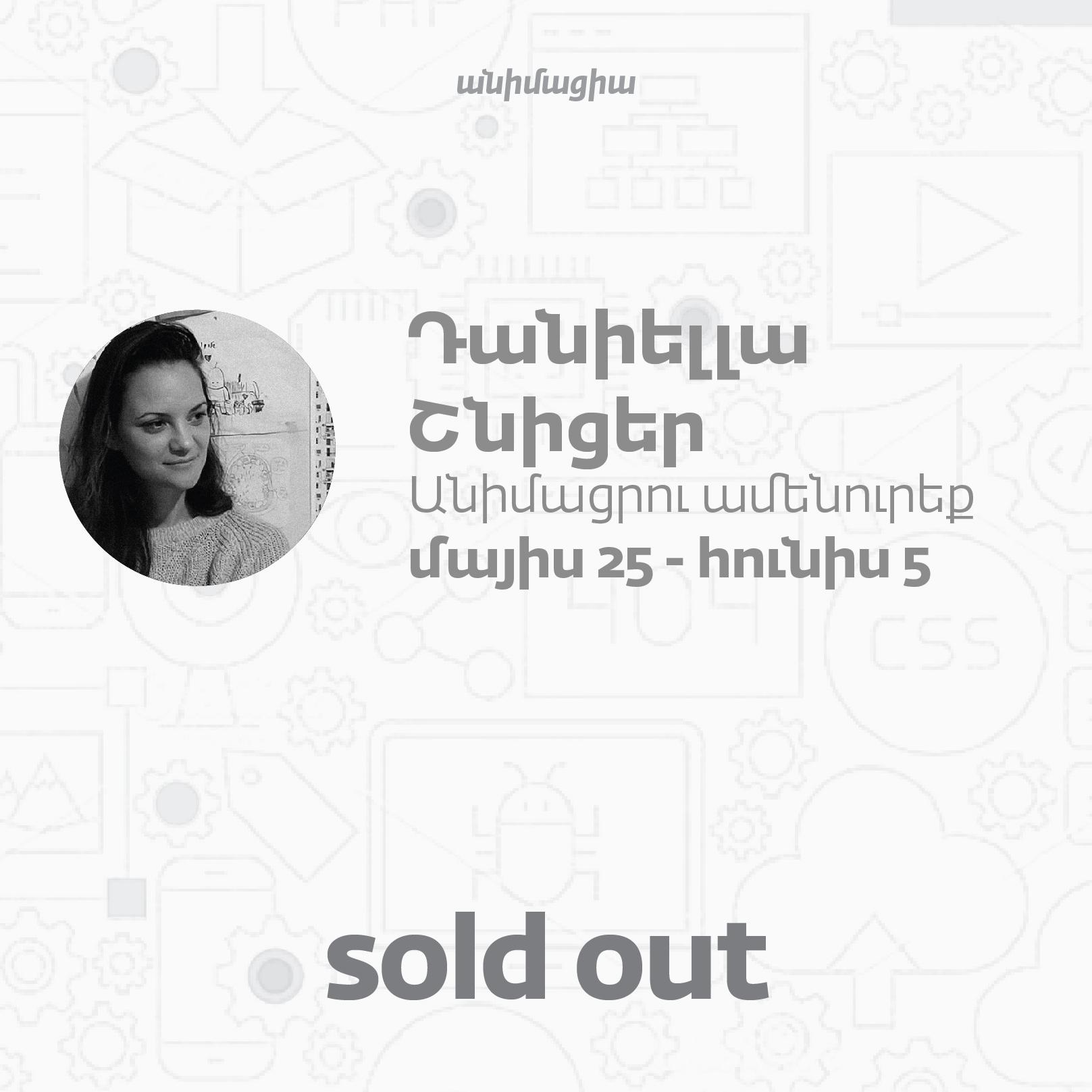 qarakusiner nor sold out1 02 - «Գրավիր ամառային դահլիճը» լոգո