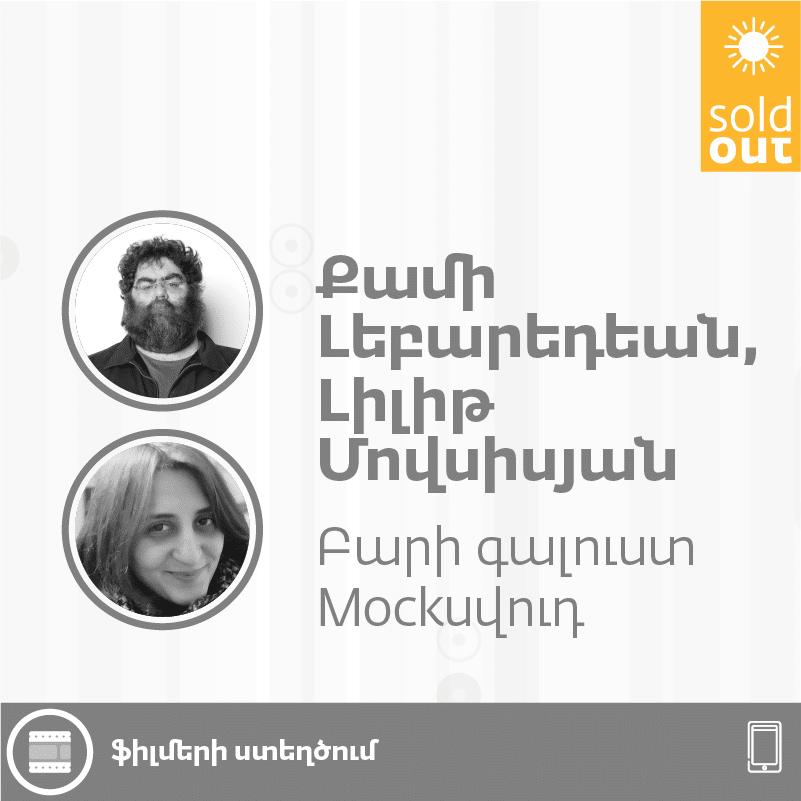 Բարի գալուստ Mockuվուդ