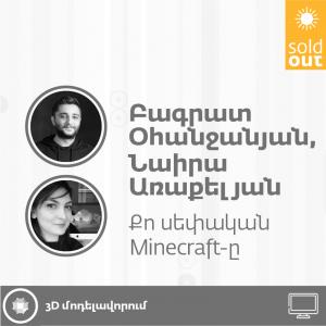 Քո սեփական Minecraft-ը