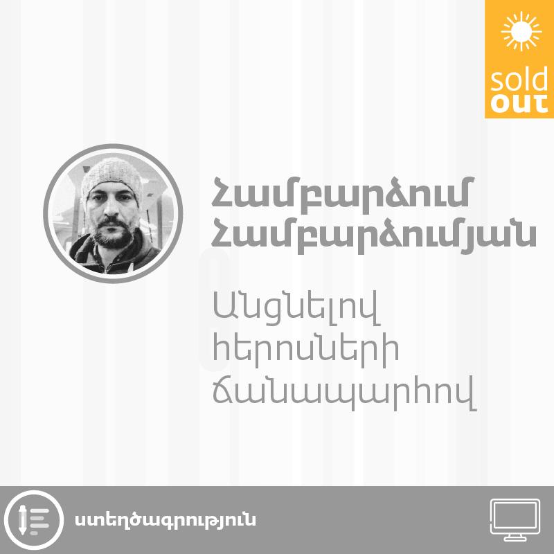 soldout 05 1 - «Գրավիր ամառային դահլիճը» լոգո