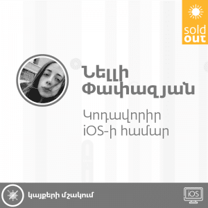 Կոդավորիր iOS-ի համար