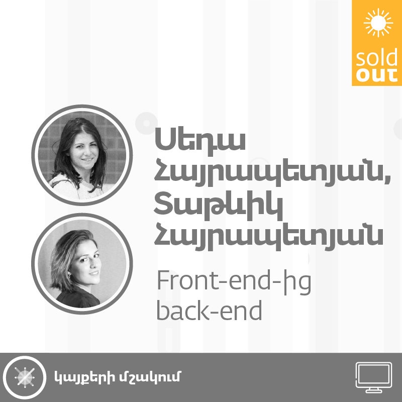 Front-end-ից back-end