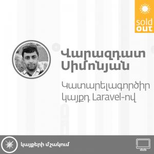 Կատարելագործիր կայքդ Laravel-ով