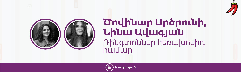 tzovinarenq 08 - Ռինգտոններ հեռախոսիդ համար